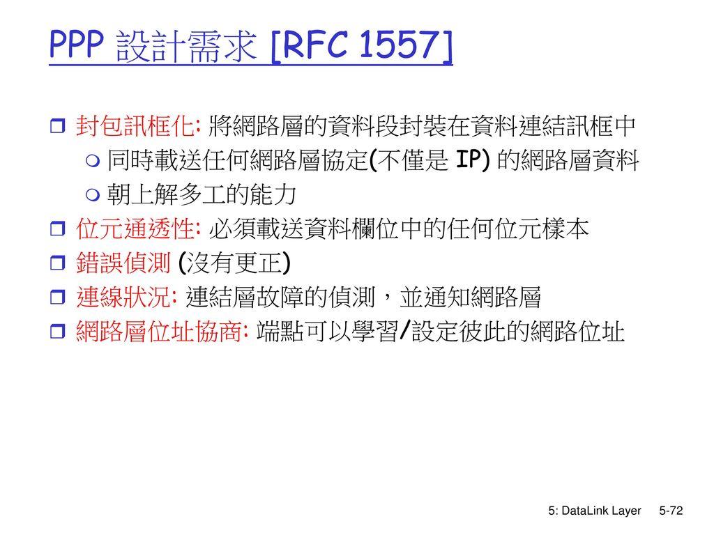 PPP 設計需求 [RFC 1557] 封包訊框化: 將網路層的資料段封裝在資料連結訊框中